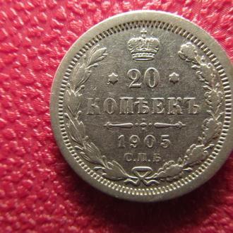 20 копеек 1905 г.