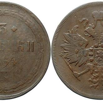 3 копейки 1864 ЕМ года №3383