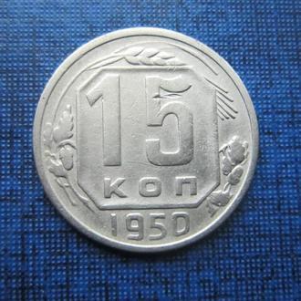 монета 15 копеек СССР 1950