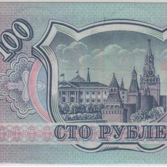 100 рублей 1993г. в UNC