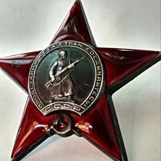"""орден """"Красной Звезды""""№394.410(гайка серебро,фронт,лучи острые.1943)"""