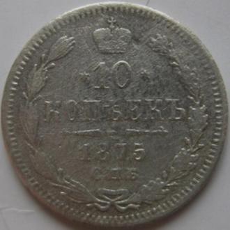 10 копеек 1875г.