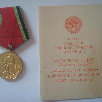"""Медаль """"20 лет Победы"""""""