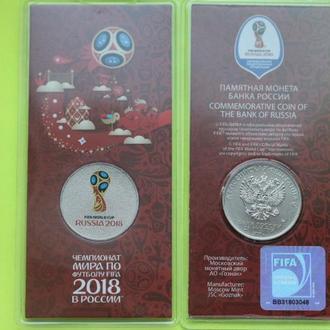 Россия, 25 рублей 2016, 2017, 2018 Чемпионат мира по футболу Официальный выпуск цветная