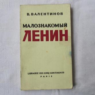 Малознакомый Ленин - В. Валентинов