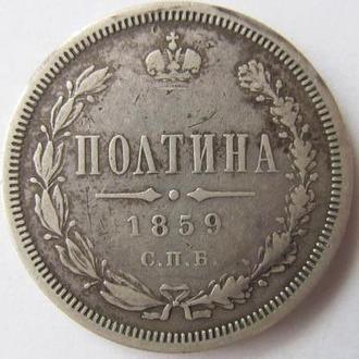 Полтина 1859 год