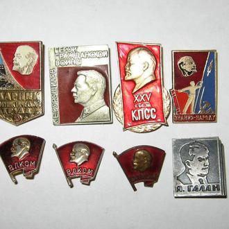 Значки Ленин, Ворошилов, Галан. 8 шт.