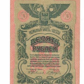 Одесса 10 рублей 1917 номер и серия черные, бумага верже, полосы вертикальные. Сохран!
