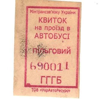 Талон (билет) на проезд в автобусе (льготный)