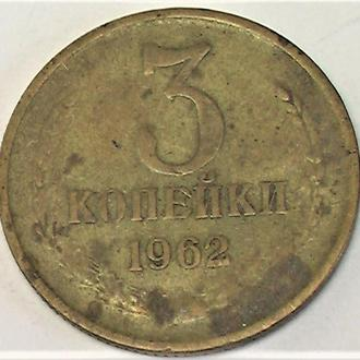 3 копейки 1962 2,90 гр.