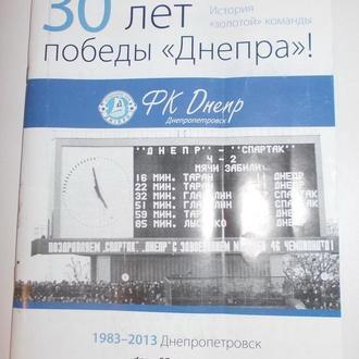 Буклет, юбилейное издание, спорт, футбол, ПОЛИТИКА, 30 лет победы Днепра, 2013