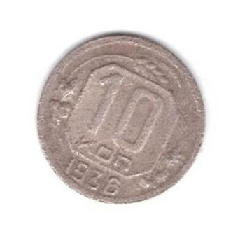 1936 СССР 10 копеек