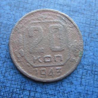 монета 20 копеек СССР 1943 как есть
