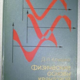 Д. Н. Клышко Физические основы квантовой электроники.