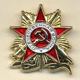 Знак Армия Орден ОВ франчик.