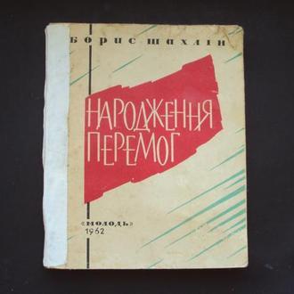 Борис Шахлін. Народження перемог. Київ 1962р.