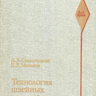 Технология швейных изделий. Савостицкий, Меликов. 1982