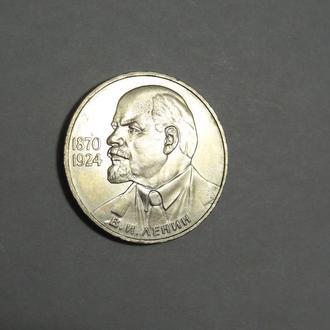 СССР 1 рубль 1985 г. 115 лет со дня рождения Владимира Ильича Ленина