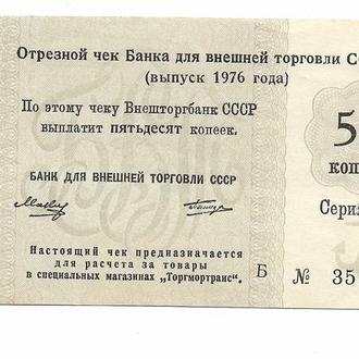 Торгмортранс Внешторгбанк чек 1976 якорь 50 копеек, СССР ВТБ серия А, литера Б. Редкий