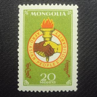 Монголия 1963г.негаш.