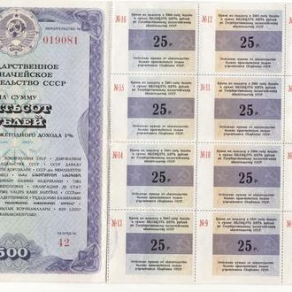 СССР Казначейское 5% обязательство 500 рублей редкий 1990, 12 купонов. Редкий!