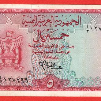 5 Риал 1964,(25) Йемен