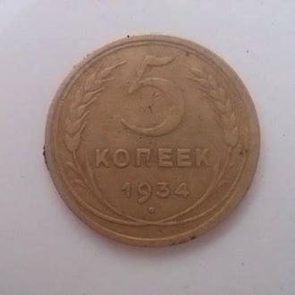 5 копеек 1934 г.