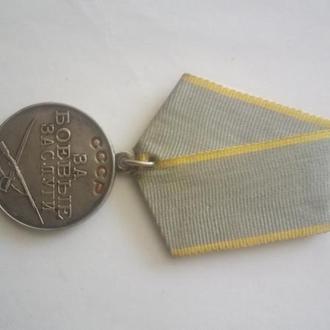 Медаль за боевые заслуги безномерная