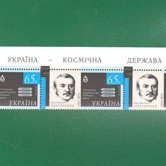 2003. Украина космическое государство. К. Константинов