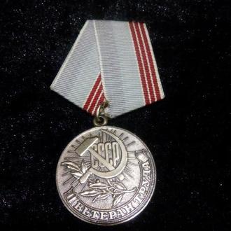 Медаль Ветеран труда с доком.