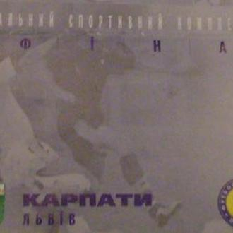 Билет на футбол.  Кубок Украины. Динамо - Карпаты