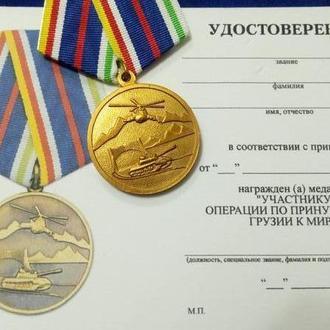 За принуждение Грузии к миру. Редкая медаль с чистым документом