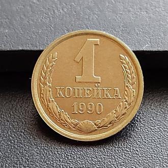 MN СССР 1 копейка 1990 г. _2