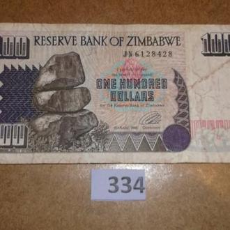 100 долларов - 1995 года - ЗИМБАБВЕ 334