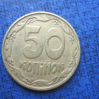 Монета 50 копеек Украина 1992 штамп 1БАм