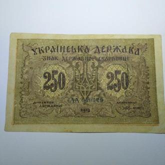 250 карбованців 1918, unc, пресс, оригинал, с гривны