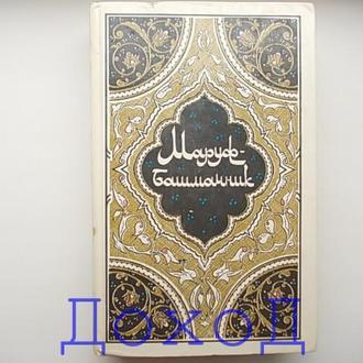 Книга Маруф башмачник Избранные сказки Москва 1986