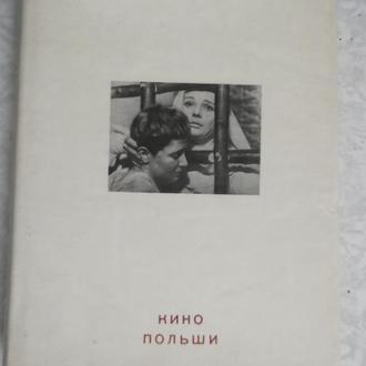 """Книга Я.Маркулан """" Кино Польши"""" 1967 г.тир.25 000 экз."""