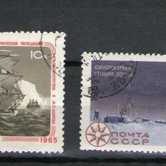 SS 1965 г. Исследование Арктики и Антарктики  (Гашеная)