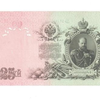 25 рублей Имперская Россия 1909 год