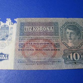 10 Крон Австро-Венгрия 1915