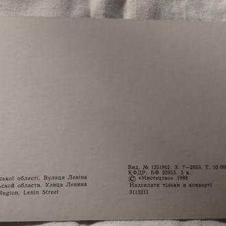 СССР почтовая карточка Зборив Тернопольская обл. 1988 г. чистая