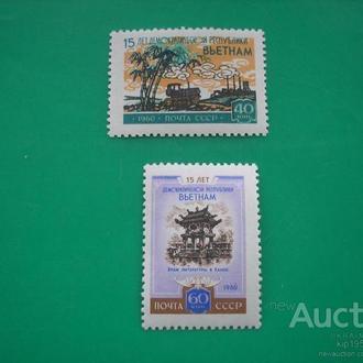 СССР 1960 Вьетнам MNH полн.