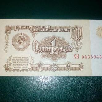продам 1 рубль 1961 года