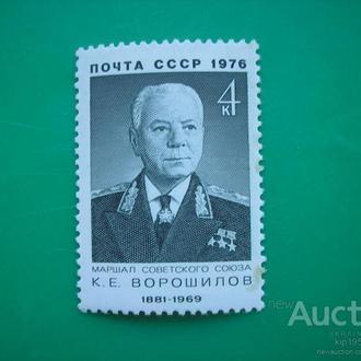 СССР. 1976 Ворошилов MNH