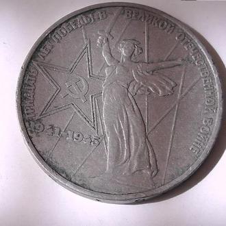1 рубль СССР 1975 год (тридцать лет победы в великой отечественной войне) (182)