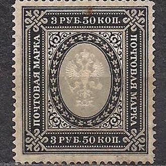 Россия*,  1902 г., 13-й стандартный выпуск