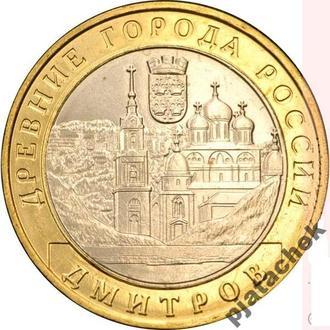 10 рублей Дмитров 2004 г. мешковая