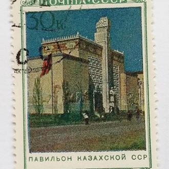 СССР Всесоюзная выставку ВДНХ 1940 г 30 коп