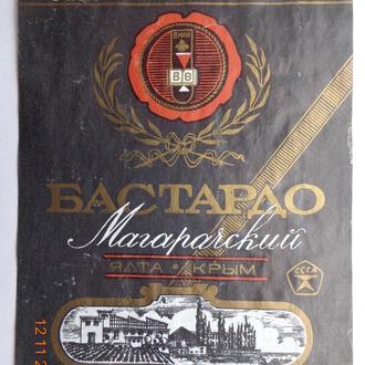"""Этикетка вино """"Бастардо Магарачский 14%"""" 0,7 л (Ялта, Крым, УССР, СССР)"""